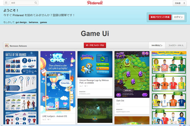 Pinterest-Game Ui