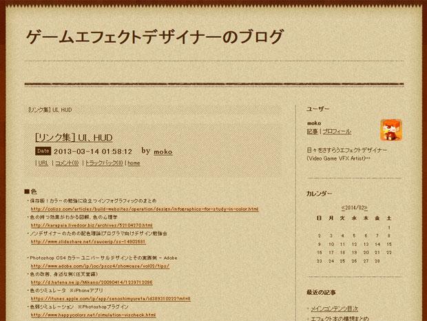 ゲームエフェクトデザイナーのブログ [リンク集]