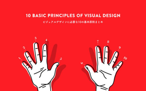10-visual-design-principles.jpg