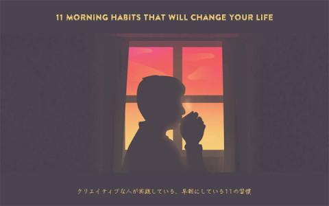 11morning-habit-top.jpg