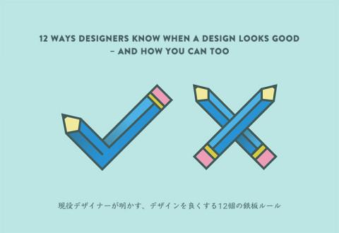 12-design-diy-rule-top.jpg