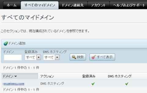 DNS申し込み01
