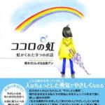 【0612】オススメNAVERまとめ-すべての雨上がりに読みたい。『虹の絵本』7選ほか