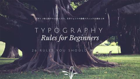 26-typorule-top.jpg
