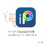 【0429】pixiv講座-アイビス取扱説明書 ほか