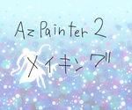 【0725】pixiv講座-AzPainter2メイキング ほか
