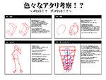 【0923】pixiv講座-アタリ考察 ほか