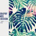 7-typoraphy-trend-2018.jpg