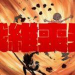 【1214】アニメの特徴を漢字で表して当てるスレ ほか