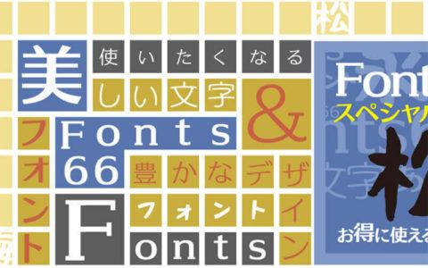 Font66-mainimage.jpg