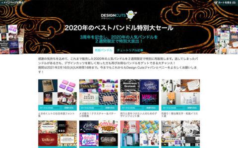 JP_Third_Birthday_-_Design_Cuts_Japan_Design_Cuts_Japan-1.jpg