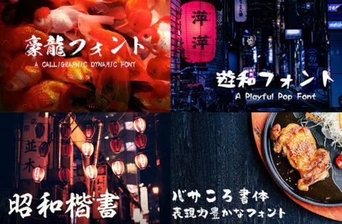 Japan-Font-Bundle-feat-image.jpg