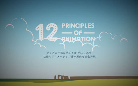 animation-principle-top.jpg