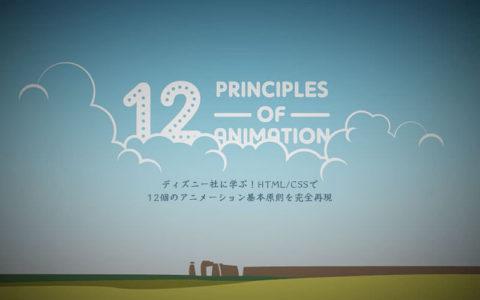 animation-principle-top.jpg