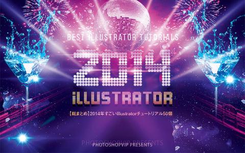 bestillustrator2014-top.jpg