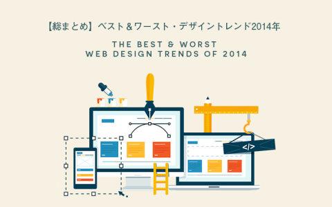 besttrend2014-top.jpg