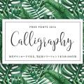 calligraphy2016-top.jpg