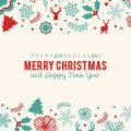 christmas2014-top.jpg