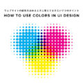 color-in-ui-design-2017-pt1.jpg