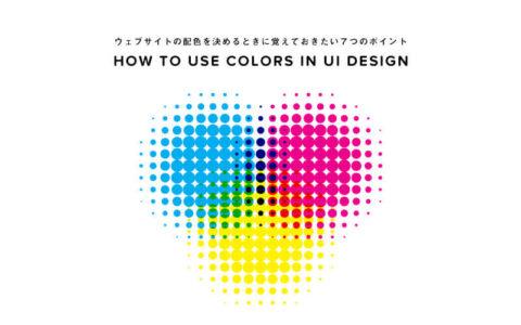 color-in-ui-design-2017-pt1.jpg