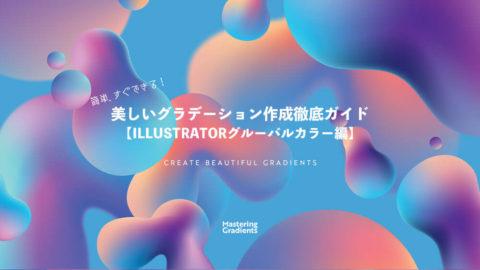creating-beautiful-gradient-in-illustrator.jpg