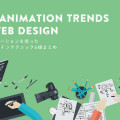 css-animation-trend-top.jpg