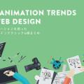 css-animation-trend-top.jpg