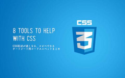 css3-tips-1.jpg