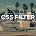 cssfilter_top.jpg