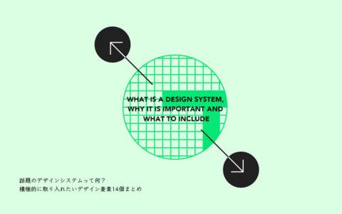 design-system-foundamental.jpg