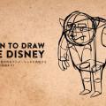 draw-like-disney-top.jpg