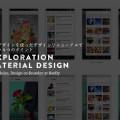 exploration-material-design-top1.jpg