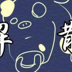 【0808】「ネタバレ禁止」のイラスト文字 | かわいいフリー素材集 いらすとや ほか