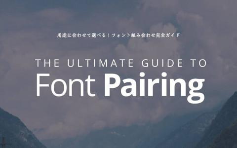 font-pairing2-top.jpg