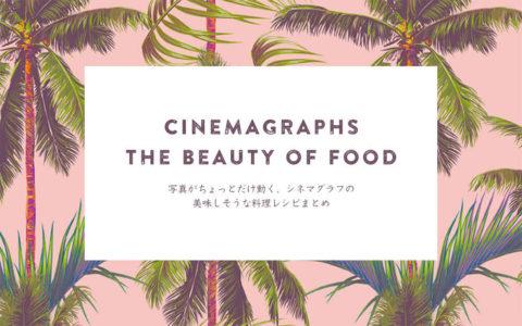 food-cinemagraph.jpg