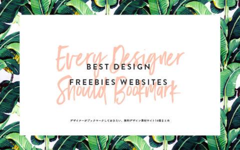 freebie-website-for-designer-1.jpg