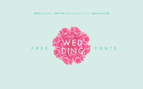 freeweddingfonts-1-1280x539.jpg