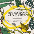 functional-animation-in-ux-design.jpg
