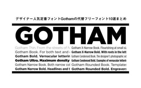gotham-font.jpg