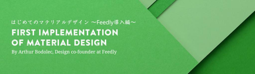 implementation-material-design-top.jpg