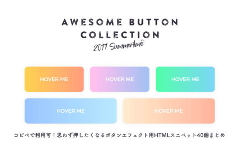 latestbuttoneffect2017summer.jpg