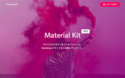 material-kit-pro-giveaway.jpg