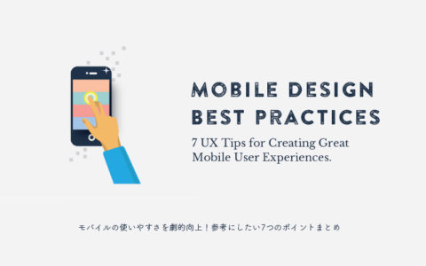 mobile-design-best-practice.jpg