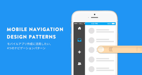 mobile-navigation-pattern-top.jpg