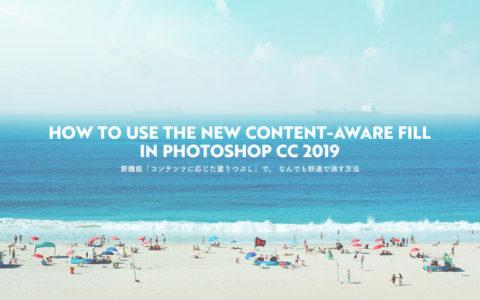 new-content-aware-fill.jpg