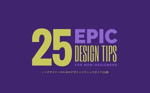 nondesigner-tip-top.jpg