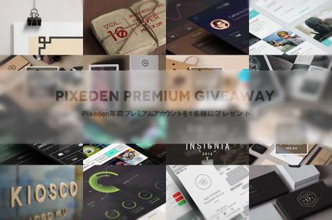 pixeden_giveaway_top.jpg