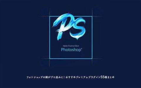 ps-premium-plugins-2019.jpg