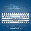 ps-shortcut-2016.jpg