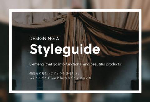 styleguide-design-jp-1.jpg